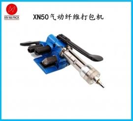 XN50气动纤维打包机