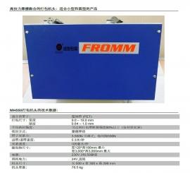 【FROMM 】MH550免扣式塑钢带电动捆包机头